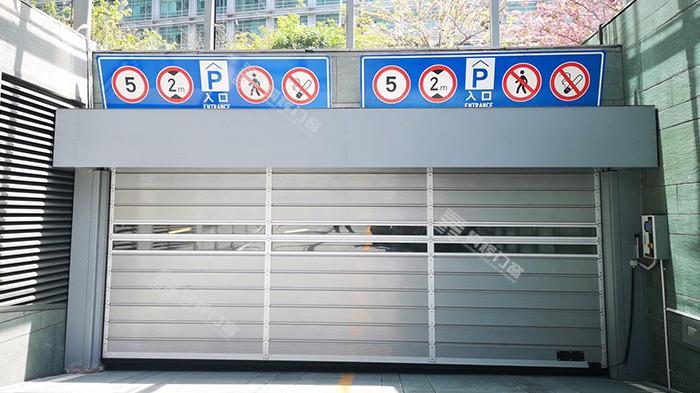 铜辉门窗丨中国华能硬质快速门安装