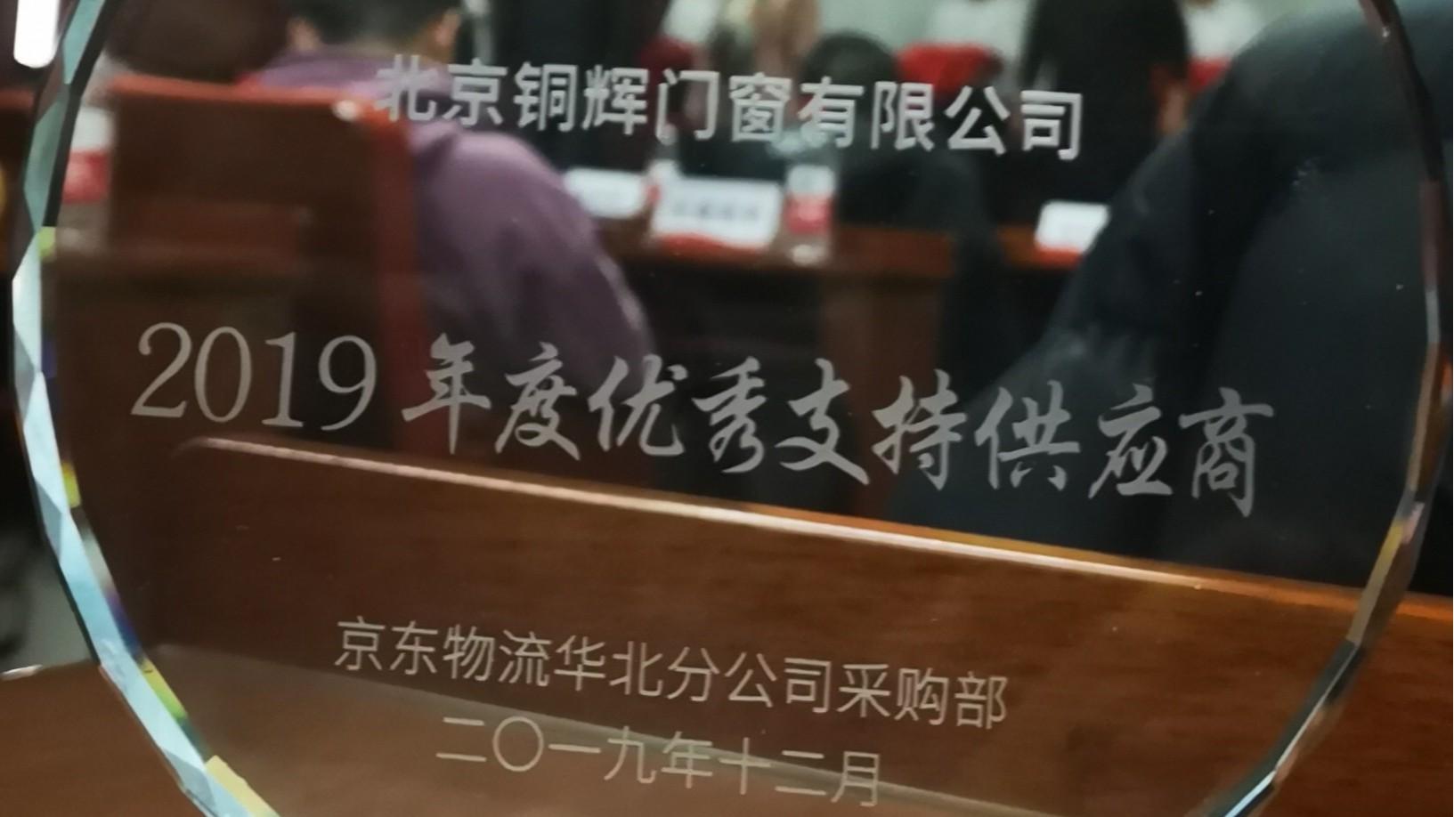 铜辉门窗荣获京东物流年度支持供应商荣誉
