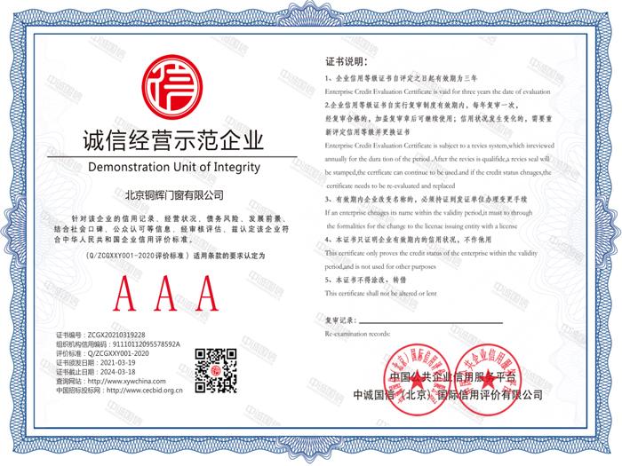 诚信经营示范企业证书