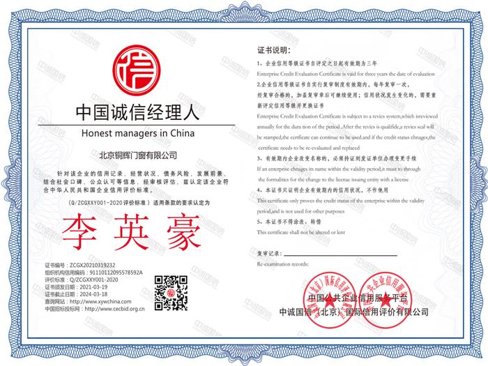 李英豪-中国诚信经理人证书