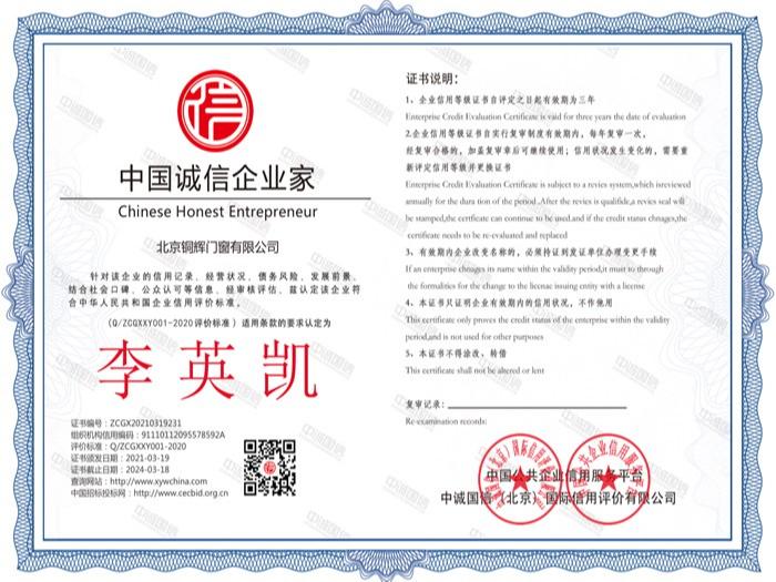 李英凯-中国诚信企业家证书